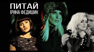 Смотреть клип Ірина Федишин - Питай