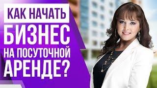 Инвестировать в недвижимость Казахстана. Аренда квартир посуточно.