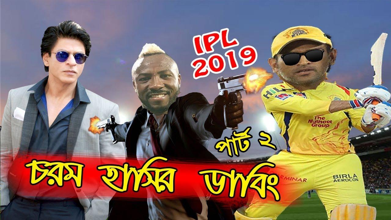 CSK vs KKR IPL 2019 Andre Russel, MS Dhoni, Dinesh Karthik, KKRHaiTaiyaar (Part 2) Sports Talkies