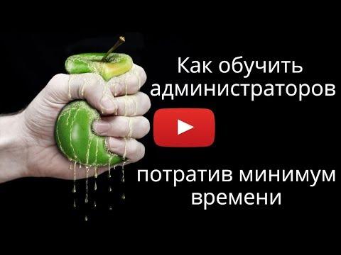 Видео курс для администраторов стоматологий и медицинских центров