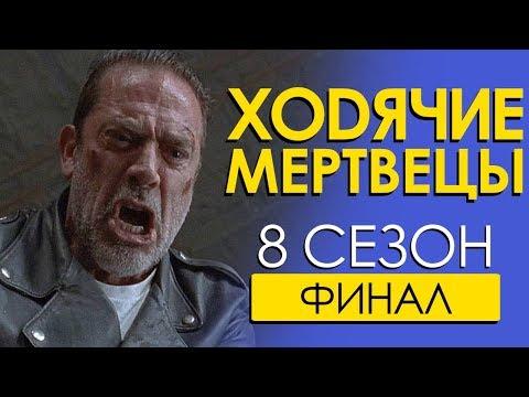 Ходячие мертвецы  Финал 8 сезона  Байки от Чикчочи