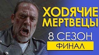 Ходячие мертвецы / Финал 8 сезона / Байки от Чикчочи