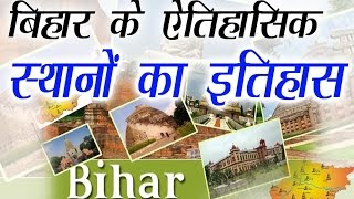 Famous Historical Place of Bihar India in Hindi/English