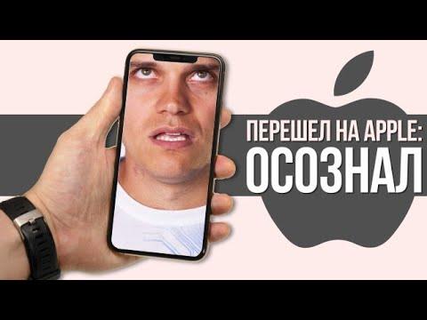 Пока, Apple и iPhone! Ухожу на Android