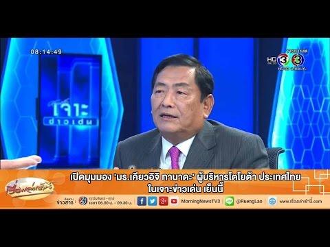 เรื่องเล่าเช้านี้ เปิดมุมมอง 'มร.เคียวอิจิ ทานาดะ' ผู้บริหารโตโยต้า ประเทศไทย ในเจาะข่าวเด่น เย็นนี้