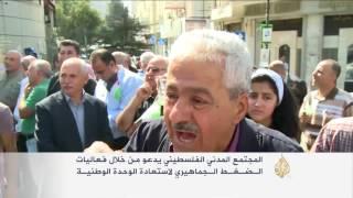 مطالبات بإنهاء الانقسام واستعادة الوحدة الفلسطينية