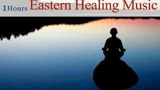 ★1 Hour★ Eastern Healing Music (Acupuncture for Mind and Chinese Massage for Heart)/ 東方音療- 心靈針灸、心靈推拿