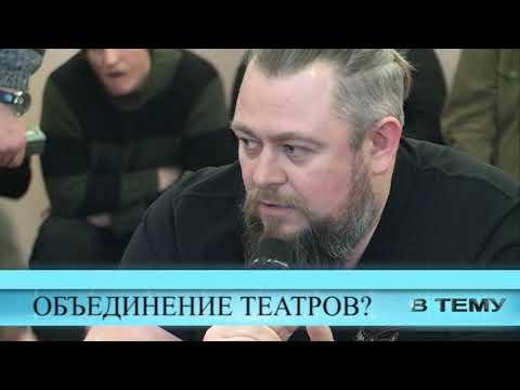 """Программа """"В тему"""" от 5.04.19: Ярославцы высказались за сохранение Волковского театра"""