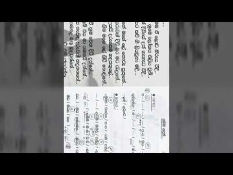 Sinhala songs notations - YouTube