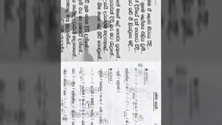 sinhala-songs-notations