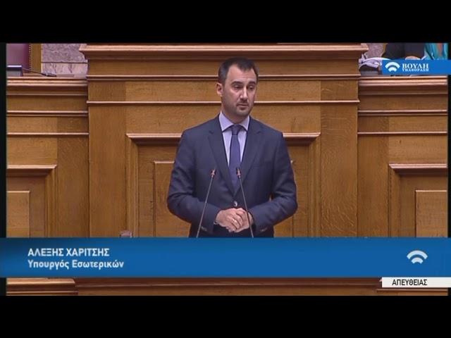 Ομιλία του ΥΠΕΣ Αλέξη Χαρίτση στη Βουλή για τη ψήφο εμπιστοσύνης στην Κυβέρνηση | 10.05.2019
