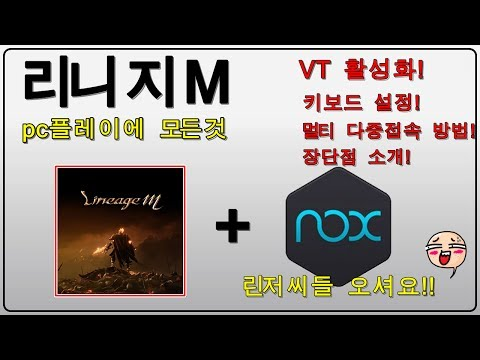 [제이] 리니지M PC는 녹스가 짱이다!(설정방법, 다운, vt모드활성화, 멀티드라이브)