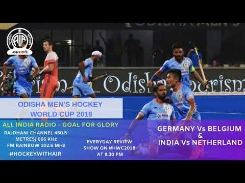 ALL INDIA RADIO- Goal for Glory | IND vs NED & GER vs BEL | #HWC2018