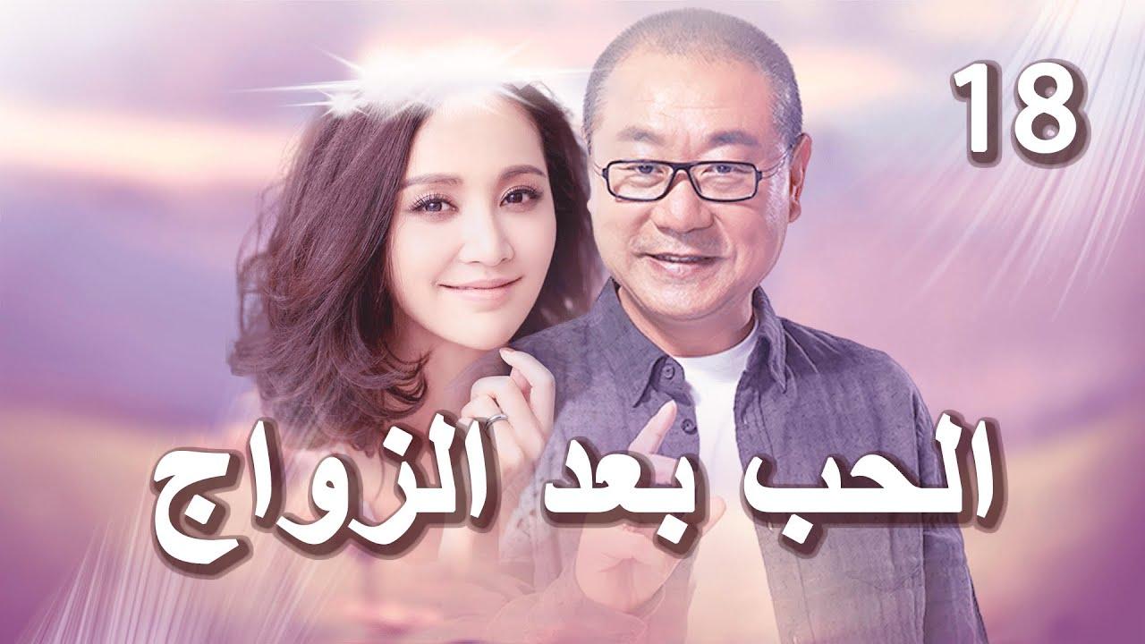 先结婚后恋爱 | الحب بعد الزواج 18 | المسلسل الصيني - YouTube