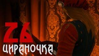 Ведьмак 3: Дикая Охота Прохождение #26 - Уроки фехтования и Присцилла ака Цираночка
