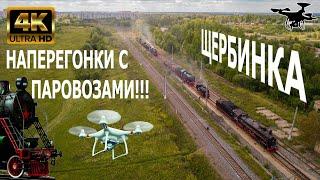 Паровозы на Экспериментальном железнодорожном кольце в Щербинке с дрона