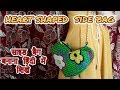 How to make heart shaped side bag with cloth || heart shaped side bag cutting and stitching-Hindi