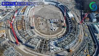 新スタジアム 着工10カ月 スタンド工事進む