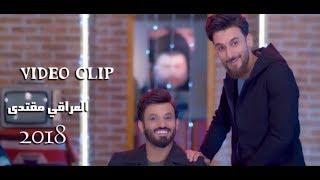 علي الدلفي - محمد الحلفي | العراقي مقتدى - كوالتي النسخه الاصليه 2018