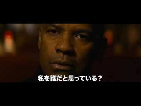 【映画】★イコライザー(あらすじ・動画)★