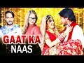 Gaat Ka Naas || Rajnish Ranga, Sheenam Katholic || Amir Khan, Deep Ray Mishra || New Haryanvi Song