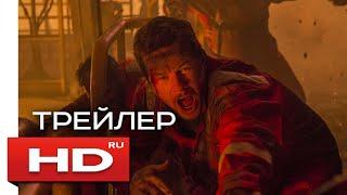 ГЛУБОКОВОДНЫЙ ГОРИЗОНТ - HD трейлер на русском