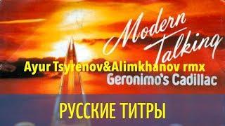 Modern Talking - Geronimo's cadillac - Ayur Tsyrenov&Alimkhanov rmx - Russian lyrics (русские титры)