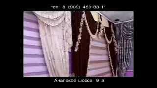 Рулонные шторы Анапа! (Часть2)(, 2013-09-20T10:07:02.000Z)