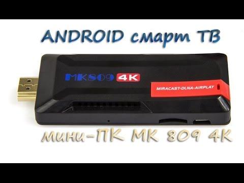 Как Прошить Mini Pc Mk809 Iii