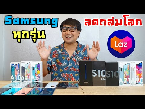Samsung ลดถล่มโลก เทราคาหลายรุ่นมาก ไม่ซื้อไม่ได้แล้ว