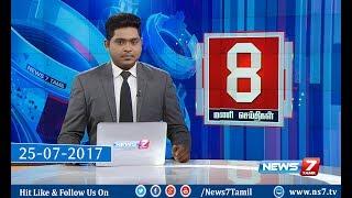 News @ 8 PM | News7 Tamil | 25-07-2017