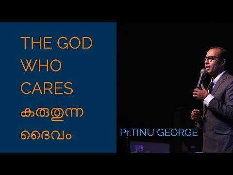 THE GOD WHO CARES   കരുതുന്ന ദൈവം   Pr.TINU GEORGE SERMONS