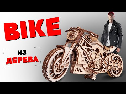 Мой Новый Мотоцикл Из Дерева.  Wood Trick Конструктор