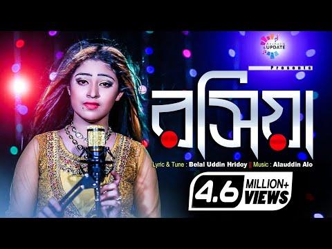 Bondhu Amar Rosiya | মেরী  | বন্ধু আমার রসিয়া | Meri | Bangla Folk Song 2019 | Ancholik Update