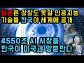 中 인력거 끄는 '일본군 로봇'에 日 '부글부글' / YTN (Yes! Top News) - YouTube