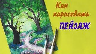 Как нарисовать КРАСИВЫЙ ПЕЙЗАЖ гуашью | Уроки рисования | Art School