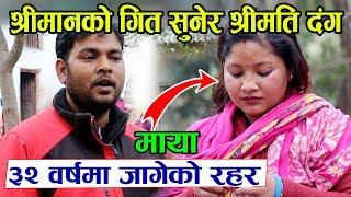 श्रीमानको आवाज सुनेर श्रीमती लठ्ठ   ३२ वर्षमा जागेको रहर पुरा गर्न गाह्रो   Pitambar Khanal