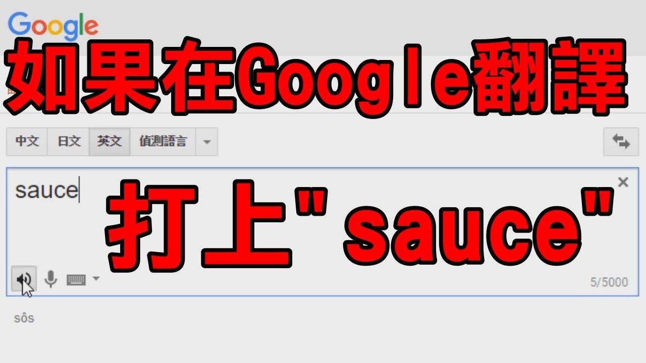 超爆笑注意!如果在Google翻譯打上「sauce」然後按下聆聽... - YouTube