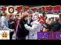 【ドッキリ】西成で撮影中ヤ○ザと大喧嘩になった。【48 フォーエイト】