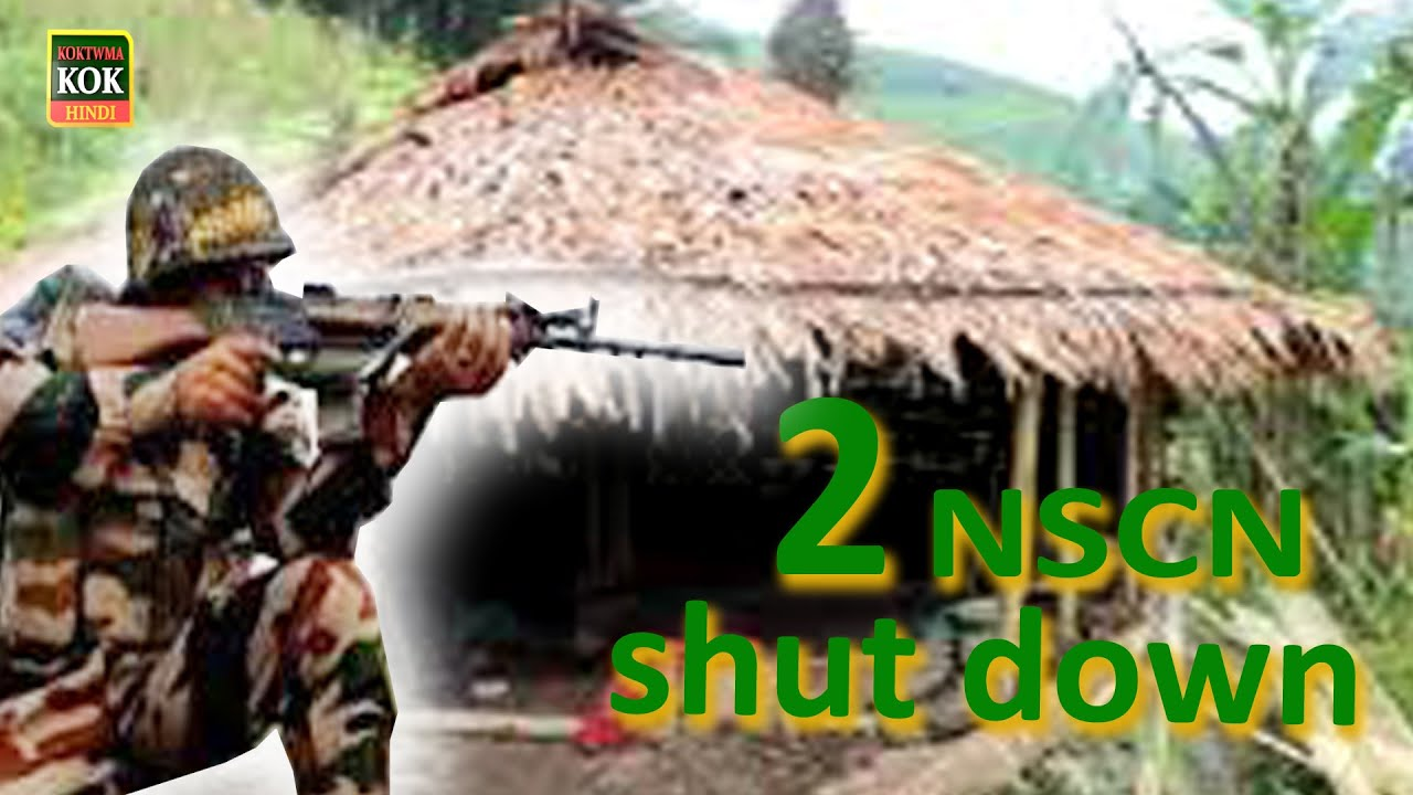 दो NSCN (K-YA) आतंकियों को मार गिराया Arunachal Pradesh