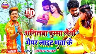 #Bansidhar Chaudhary Dj Song 2021 | anil maza letau dj par nacha ke | Anil yadav maithili song 2021