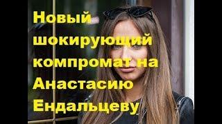 Новый шокирующий компромат на Анастасию Ендальцеву. ДОМ-2, Новости, ТНТ