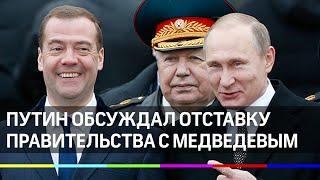 Путин отставка Правительства заранее обсуждалась с Медведевым