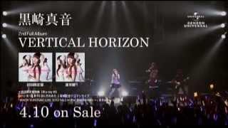 黒崎真音 4月10日発売 2ND ALBUM「VERTICAL HORIZON」CM15秒.
