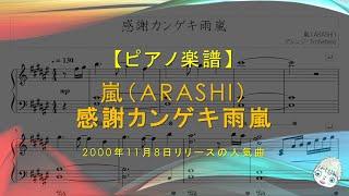 【楽譜】感謝カンゲキ雨嵐 / 嵐(ARASHI) - 2000年リリースの人気曲