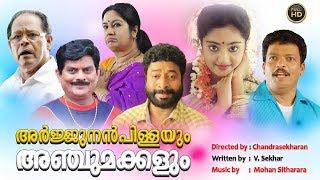 Arjunan Pillayum Anchu Makkalum Malayalam Full Movie   Innocent   Jagathy   Jagadish   Comedy Movie