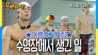 [오분순삭] ☀여름휴가특집☀ (수영 is horse...) 줄리엔과 광수의 수영 대결!?