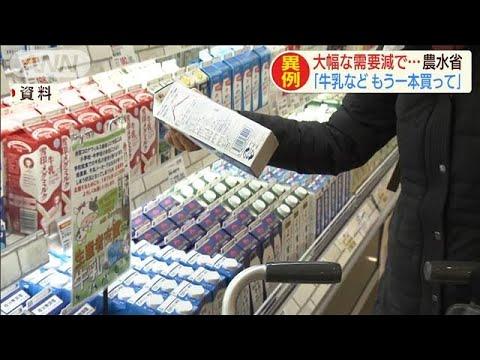 Photo of 「乳製品飲んで!」大幅な需要減で異例の呼びかけ(20/04/21) | ANNnewsCH