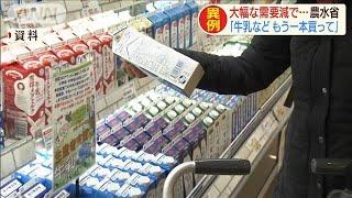 「乳製品飲んで!」大幅な需要減で異例の呼びかけ(20/04/21)