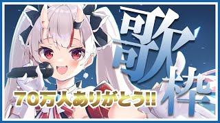 【歌枠】70万人ありがとう感謝祭!!!!!!!!